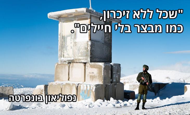 """ציטוטים לזיכרון הנופלים והנצחת גבורתם: """"שכל ללא זיכרון, כמו מבצר בלי חיילים"""". נפוליאון בונפרטה"""