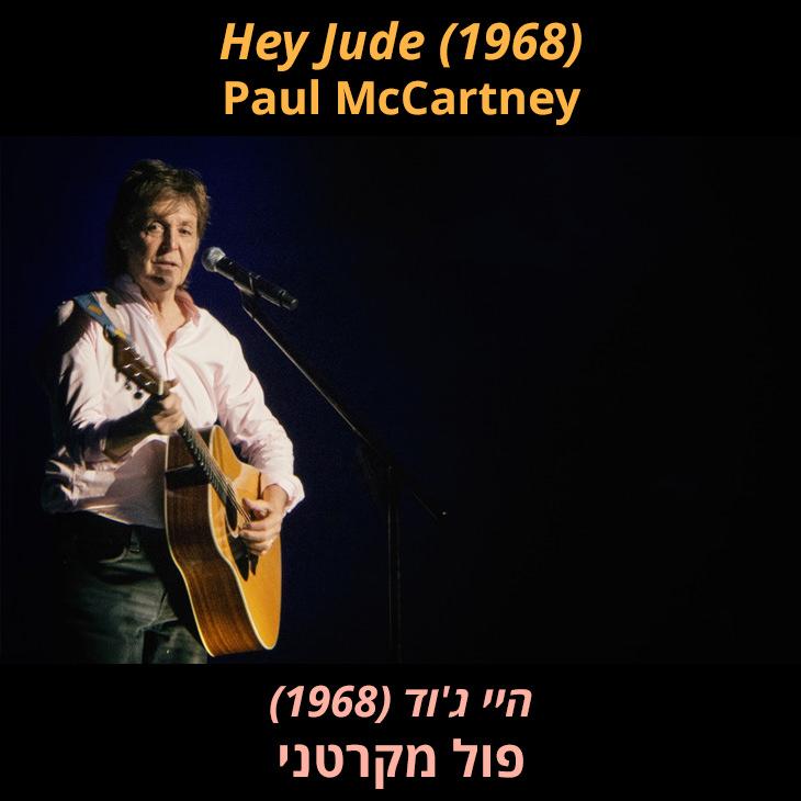 מצגת שיר היי גוד: היי ג'וד (1968) פול מקרטני