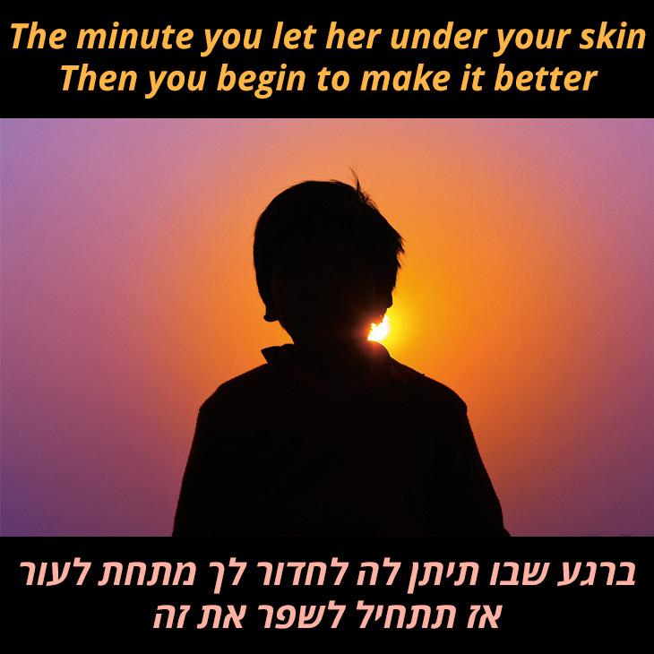 מצגת שיר היי גוד: ברגע שבו תיתן לה לחדור לך מתחת לעור אז תתחיל לשפר את זה