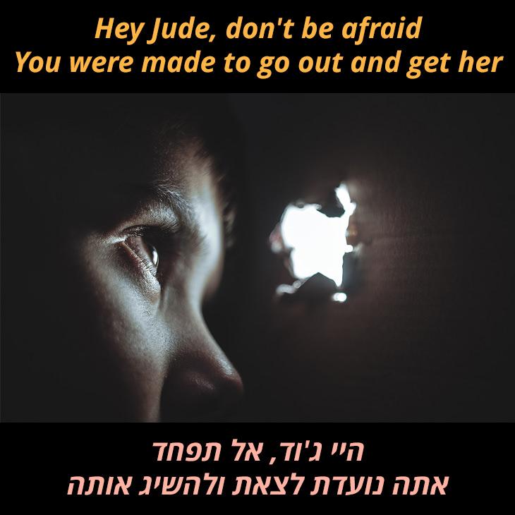 מצגת שיר היי גוד: היי ג'וד, אל תפחד אתה נועדת לצאת ולהשיג אותה