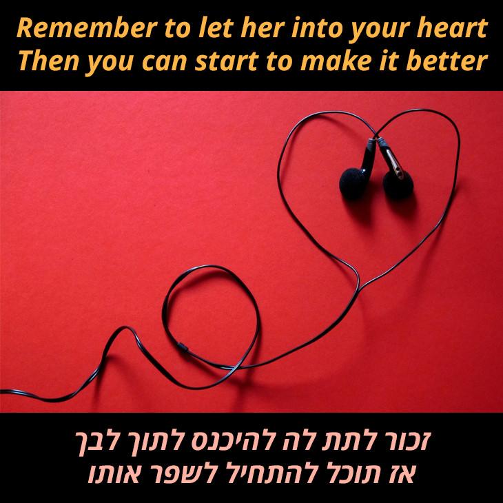 מצגת שיר היי גוד: זכור לתת לה להיכנס לתוך לבך אז תוכל להתחיל לשפר אותו