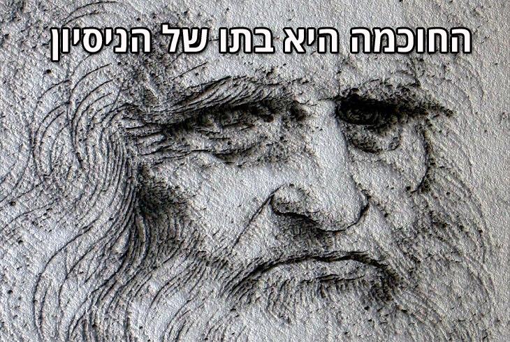 ציטוטי לאונרדו דה וינצ'י: החוכמה היא בתו של הניסיון