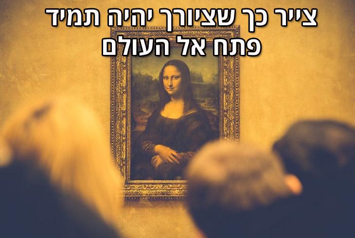 ציטוטי לאונרדו דה וינצ'י: צייר כך שציוריך יהיה תמיד פתח לעולם