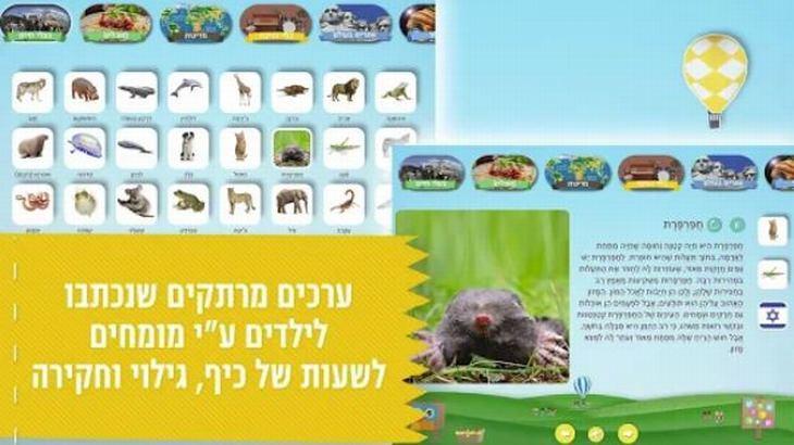 אפליקציות חינוכיות לילדים: צילום מסך מאפליקציית ויקידס