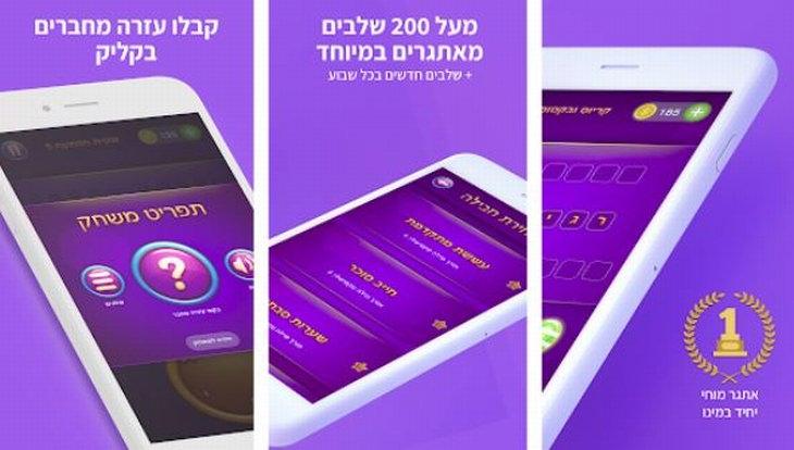 אפליקציות חינוכיות לילדים: תמונות של אפליקציית סוכריות