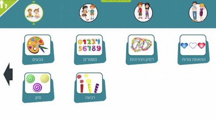 אפליקציות חינוכיות לילדים: צילום מסך מתוך אפליקציית משחקי חשיבה