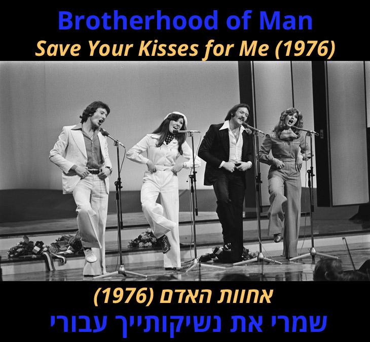 מצגת שיר: שמרי את נשיקותייך עבורי, אחוות האדם