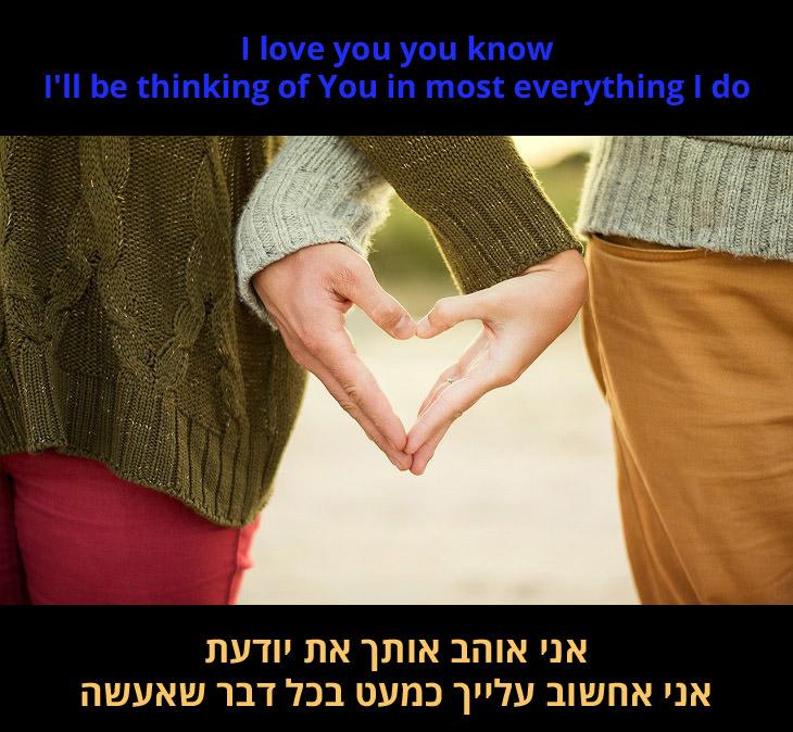 מילות השיר: אני אוהב אותך את יודעת אני אחשוב עלייך כמעט בכל דבר שאעשה