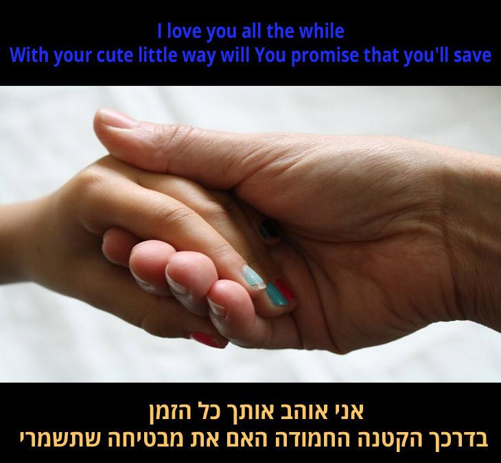 מילות השיר: אני אוהב אותך כל הזמן בדרכך הקטנה והחמודה האם את מבטיחה שתשמרי