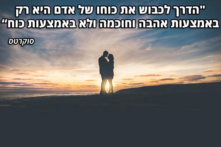 """ציטוטי פילוסופים יוונים: """"הדרך לכבוש את כוחו של אדם היא רק באמצעות אהבה וחוכמה ולא בעזרת כוח"""" - סוקרטס"""