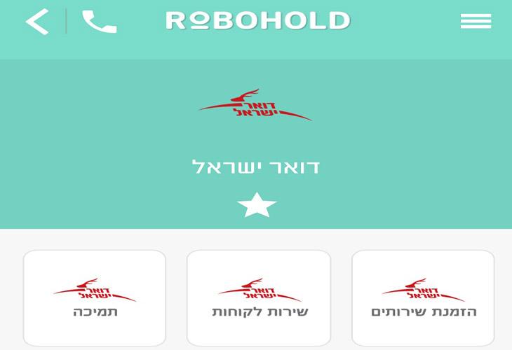 אפליקציית RoboHold: בחירת מוקד בתוך חברה מסוימת