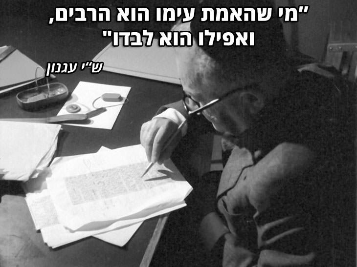 """ציטוטי סופרים עבריים: """"מי שהאמת עימו הוא הרבים, ואפילו הוא לבדו"""" – ש""""י עגנון"""