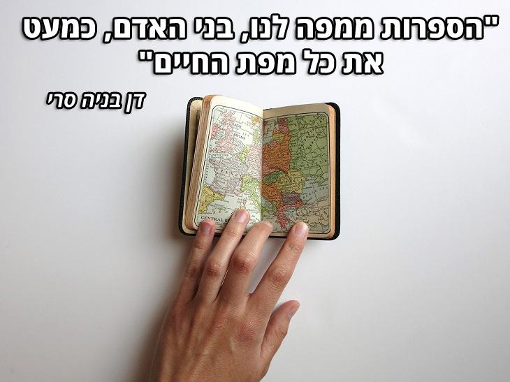 """ציטוטי סופרים עבריים: """"הספרות ממפה לנו, בני האדם, כמעט את כל מפת החיים"""" – דן בניה סרי"""