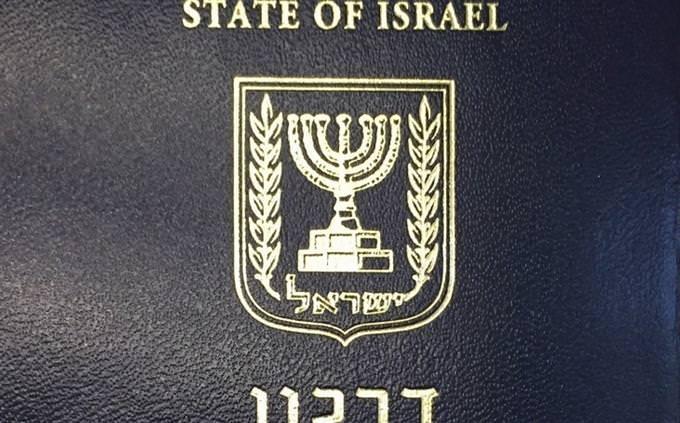מבחן טריוויה: דרכון ישראלי
