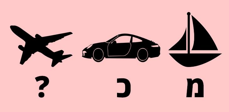 חידות: סירה ותחתה האות מ', מכונית ותחתה האות כ', ומטוס ותחתיו סימן שאלה