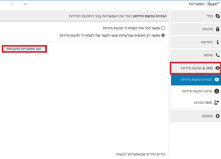 טיפים לשימוש בסקייפ: הצגת אפשרויות מתקדמות בהגדרת הודעות מיידיות