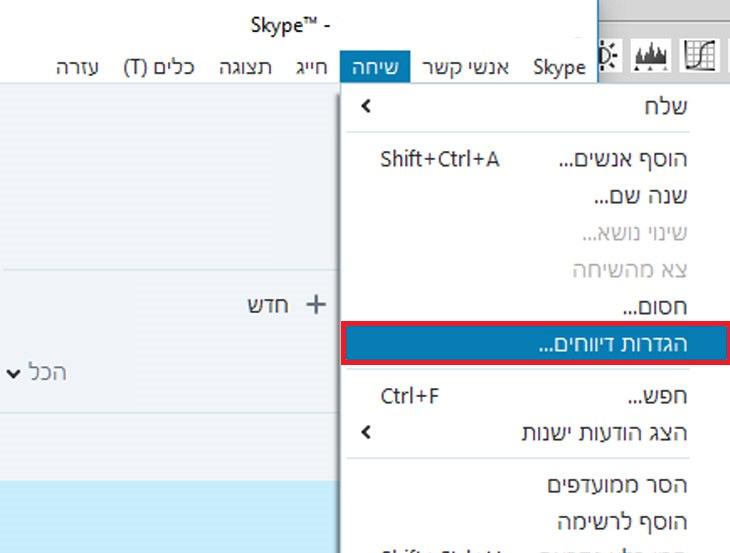 טיפים לשימוש בסקייפ:בחירה בהגדרות דיווחים