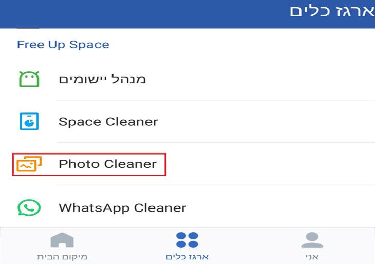אפליקציות לניקוי הטלפון: בחירה באפשרות ניקוי תמונות מן הטלפון