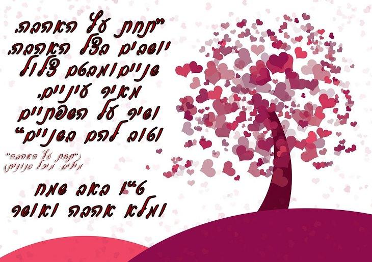 """אוסף ברכות לט""""ו באב: ברכת """"תחת עץ האהבה"""""""
