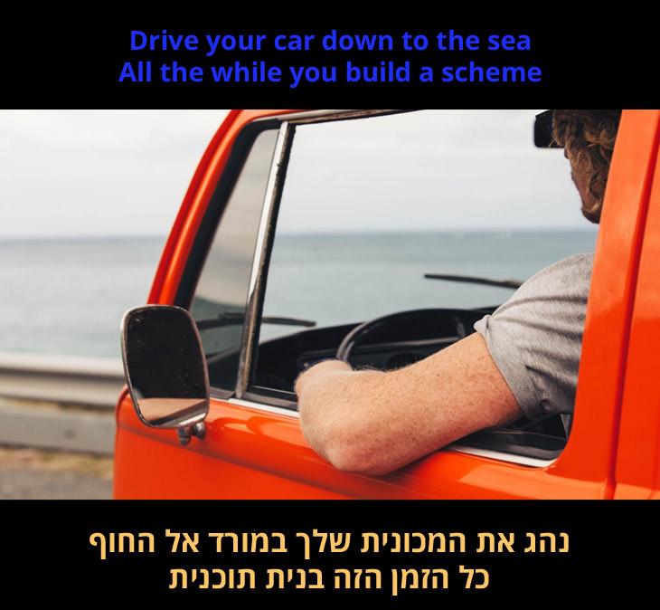 """מצגת שיר """"חלום הקיץ שלך"""": """"נהג את המכונית שלך במורד אל החוף/ כל הזמן הזה בנית תוכנית"""""""