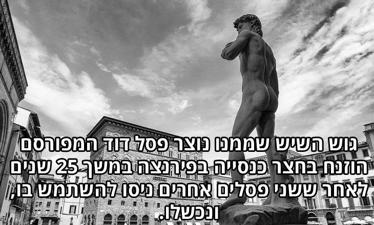 עובדות משעשעות: גוש השיש שממנו נוצר פסל דוד הוזנח בחצר כנסייה בפירנצה במשך 25 שנים