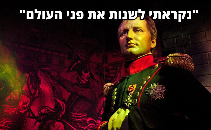 """ציטוטי נפוליאון בונפרטה: """"נקראתי לשנות את פני העולם"""""""
