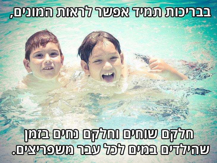 ברכה לימי הקיץ: בבריכות תמיד אפשר לראות המונים רבים, חלקם שוחים וחלקם נחים בזמן שהילדים במים משחקים ולכל עבר משפריצים.
