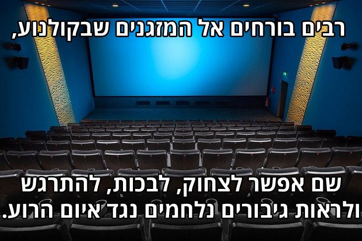 ברכה לימי הקיץ: רבים בורחים אל המזגנים שבבתי הקולנוע, שם אפשר לצחוק, לבכות, להתרגש ולראות גיבורים נלחמים נגד איום הרוע.