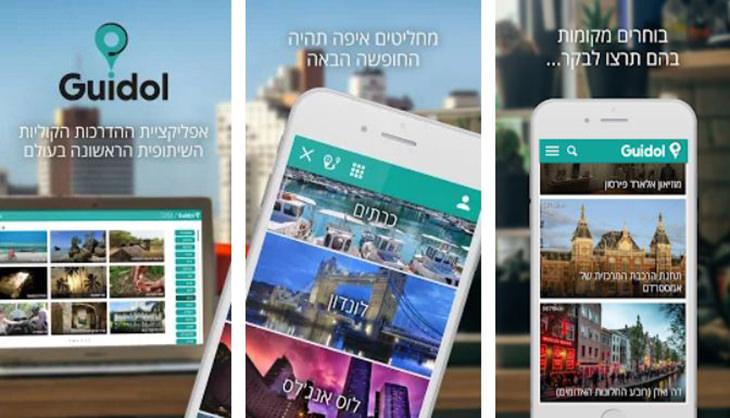 אפליקציות טיולים מומלצות: צילומי מסך של אפליקציית Guidol