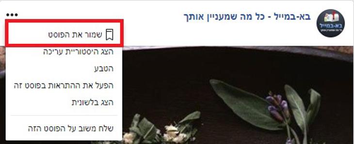 טיפים לשימוש בפייסבוק: שמירת פוסט