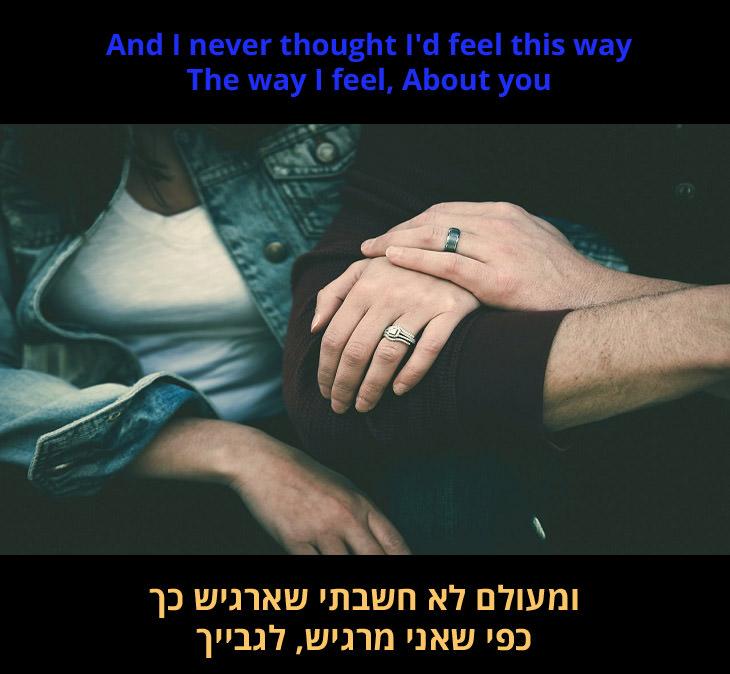 """מצגת שיר """"זאת חייבת להיות אהבה"""": """"ומעולם לא חשבתי שארגיש כך, כפי שאני מרגיש, לגבייך"""