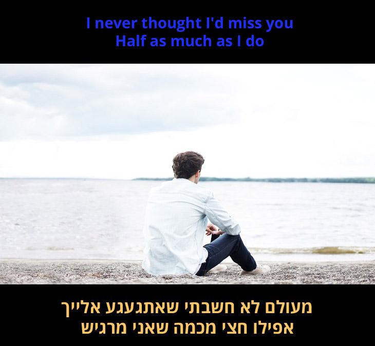 """מצגת שיר """"זאת חייבת להיות אהבה"""": מעולם לא חשבתי שאתגעגע אלייך אפילו חצי מכמה שאני מרגיש"""""""