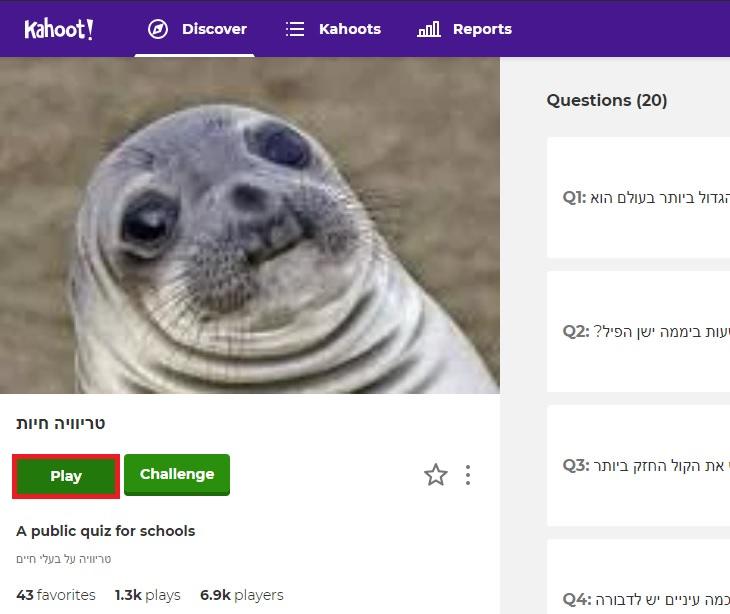 מדריך לשימוש בפלטפורמת Kahoot: התחלת משחק