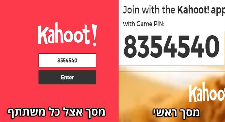 מדריך לשימוש בפלטפורמת Kahoot: הכנסת הקוד להצטרפות למשחק