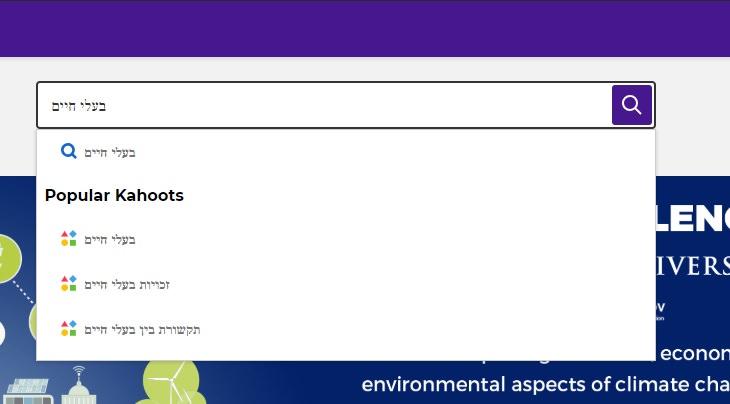 מדריך לשימוש בפלטפורמת Kahoot: חיפוש חידון באתר Kahoot
