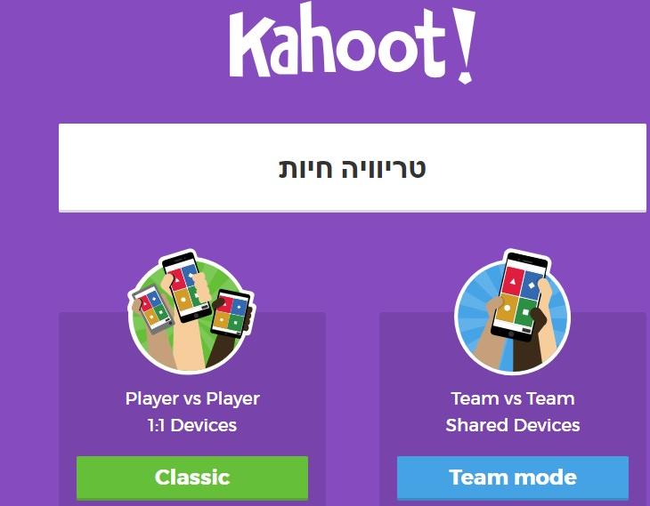 מדריך לשימוש בפלטפורמת Kahoot: בחירת מצב משחק יחידני או קבוצות