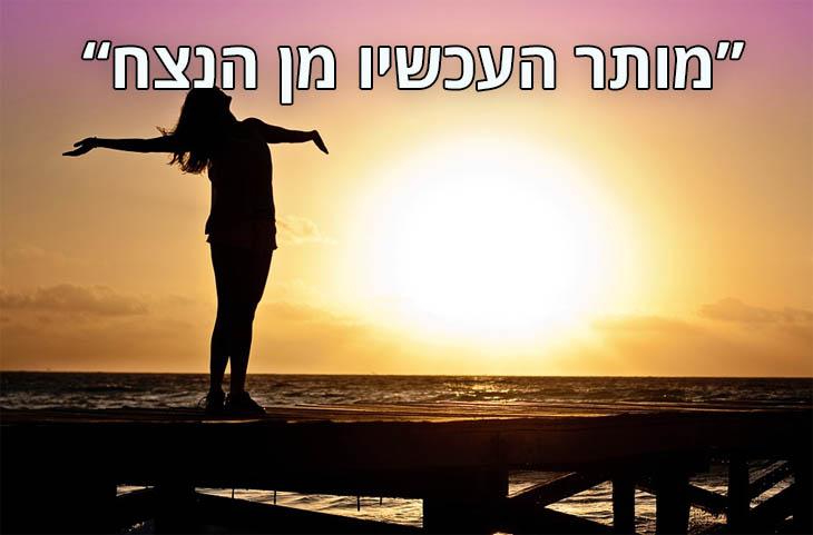 """ציטוטים של המשורר יהודה עמיחי: """"מותר העכשיו מן הנצח."""""""