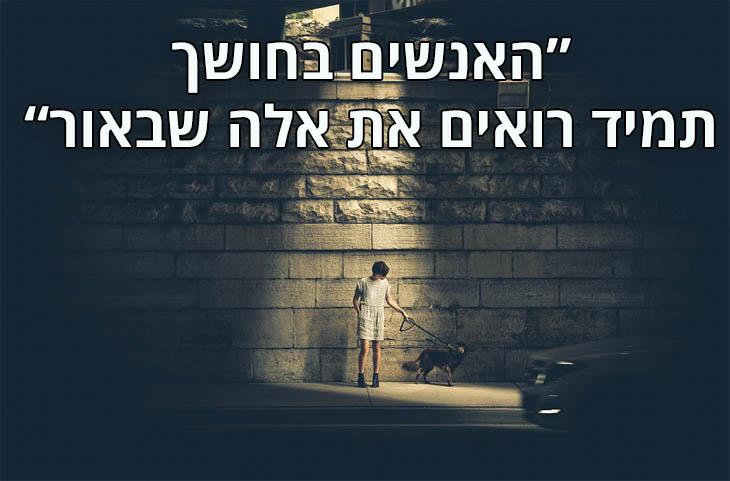 """ציטוטים של המשורר יהודה עמיחי: """"האנשים בחושך תמיד רואים את אלה שבאור."""""""