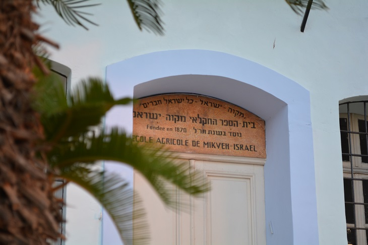 וויקיפדיה אוהבת אתרי מורשת: כניסה לבית הספר מקווה ישראל