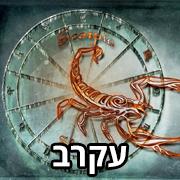הקשר בין המזל לסמל שלו והאופי של האדם: עקרב