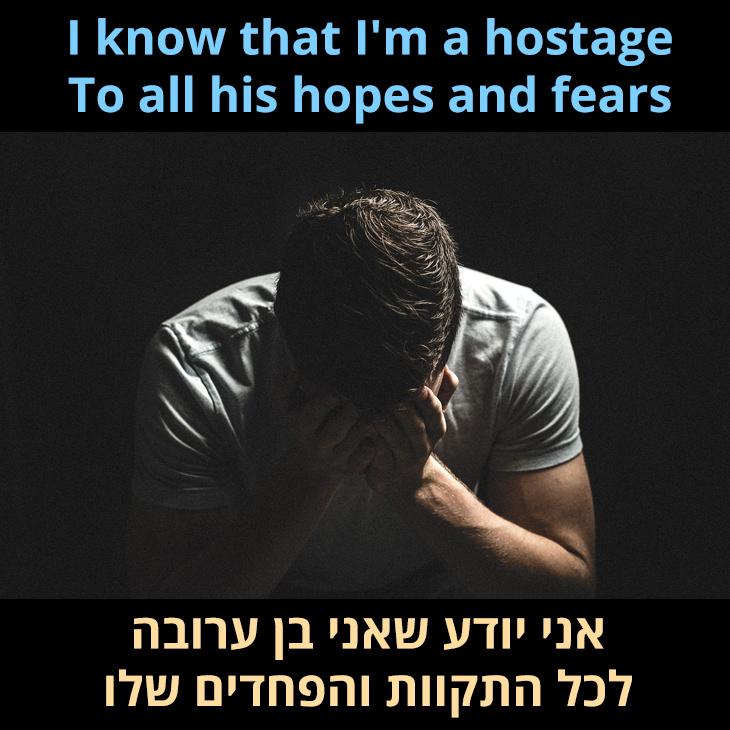 שנות החיים: אני יודע שאני בן ערובה לכל התקוות והפחדים שלו