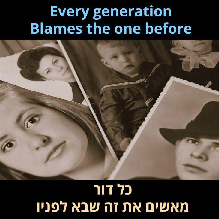 שנות החיים: כל דור מאשים את זה שבא לפניו
