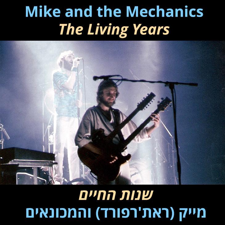 שנות החיים: שנות החיים מייק (ראת'רפורד) והמכונאים