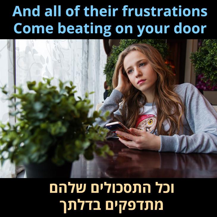 שנות החיים: וכל התסכולים שלהם מתדפקים בדלתך