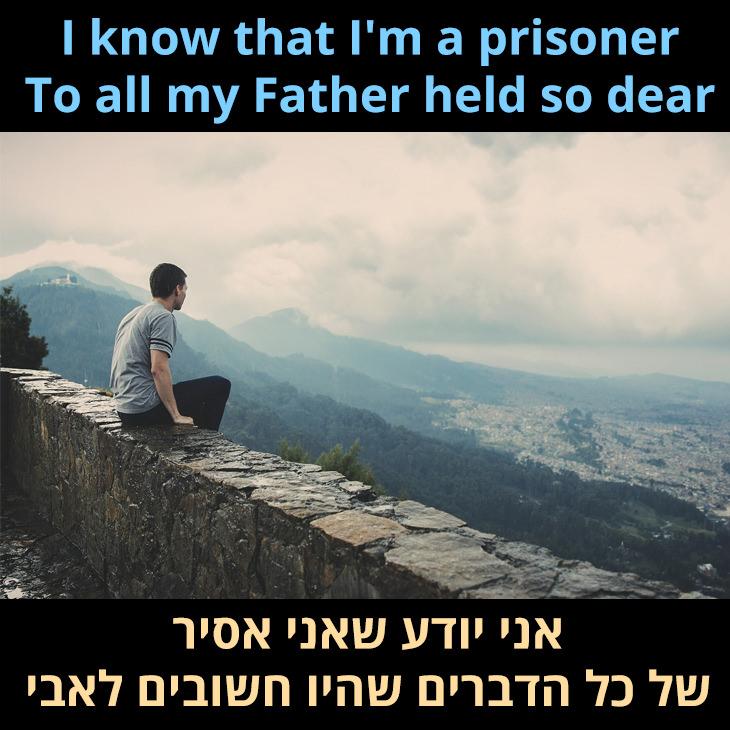 שנות החיים: אני יודע שאני אסיר של כל הדברים שהיו חשובים לאבי