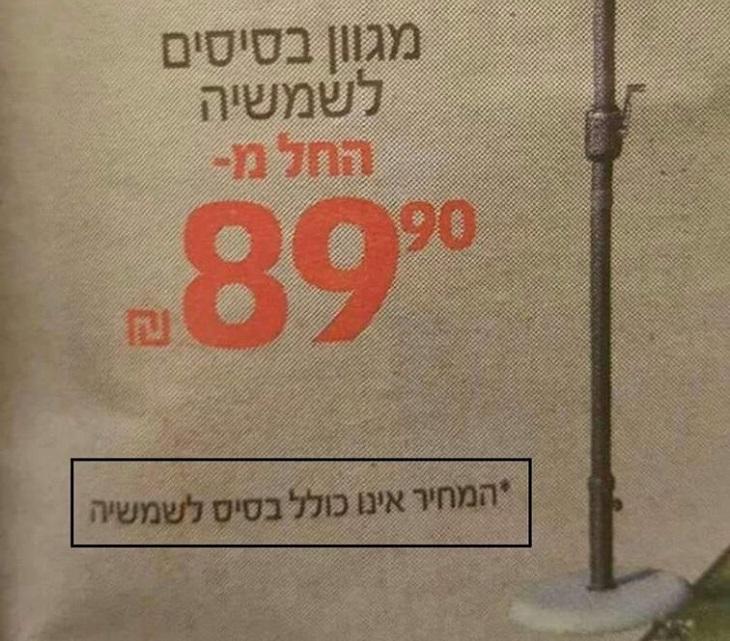 שלטים מצחיקים: מודעת מכירה לבסיס שמשיה שלא כולל בסיס לשמשיה