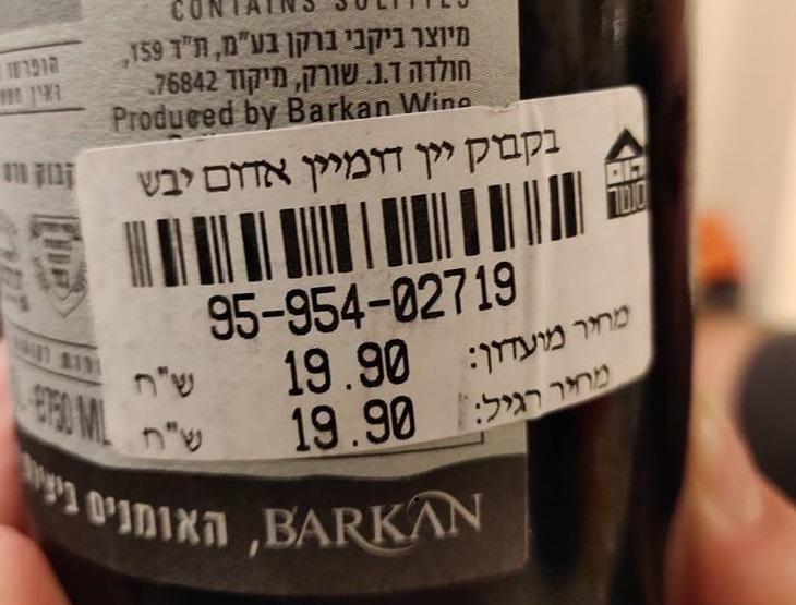 שלטים מצחיקים: בקבוק יין שנמכר במחיר זהה לחברי מועדון וללקוחות רגילים