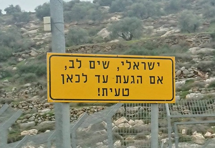 שלטים מצחיקים: שלט ליד גדר ביטחון: ישראלי שים לב, אם הגעת עד לכאן טעית!
