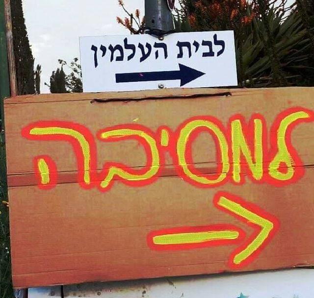 שלטים מצחיקים: שלטי הכוונה לבית עלמין ולמסיבה אחד ליד השני