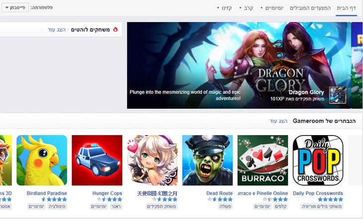 """כלים ושירותים חדשים של פייסבוק: המשחקים המומלצים בעמוד """"משחקים"""" בפייסבוק"""